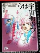 日版漫画收藏 萩尾望都-ウは宇宙船のウ