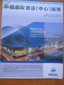中国会议洒店【中心】指南2013 名录