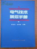 电气技术禁忌手册