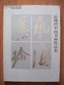 艺海集珍 近现代中国书画作品集 第一辑