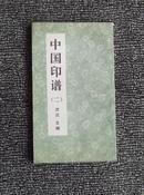 中国印谱(二)