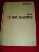 2004中国开发区发展报告