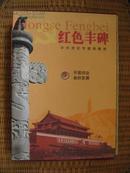 红色丰碑——中共党史专题典藏册第三册(开国创业曲折发展)