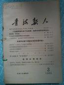 青海报人1965年第3-4、7-10期合订本 青海日报编辑部 正版原版