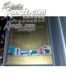 中华世界邮票目录 亚洲卷