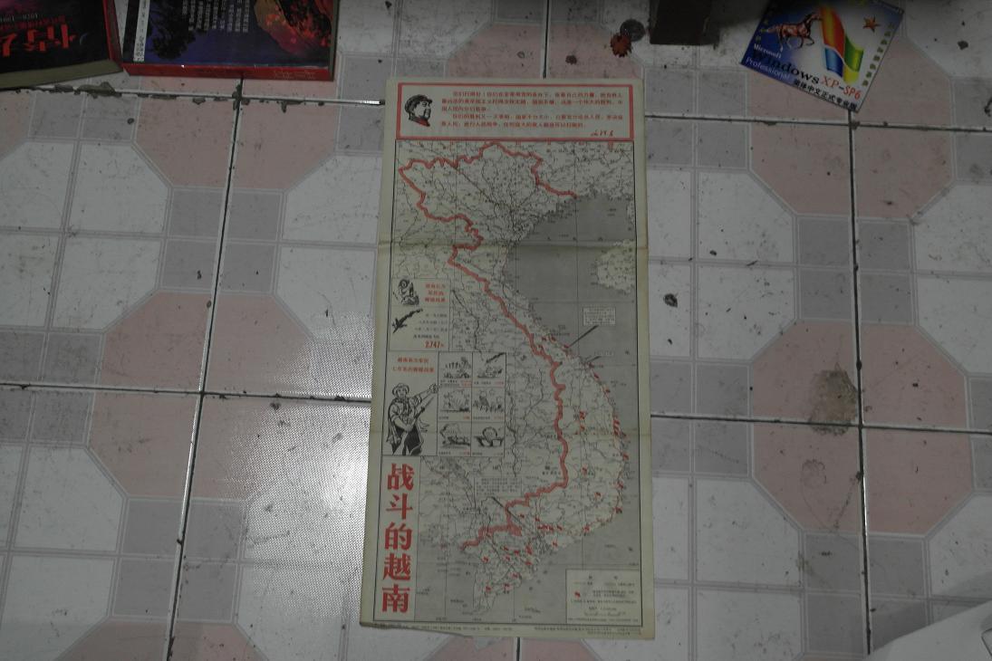 文革带毛主席语录地图 人民战争威力无比 新春大捷气壮山河