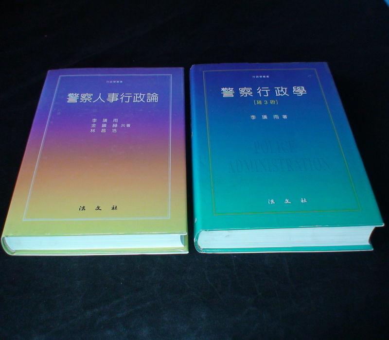 警察行政学、警察人事行政论(韩文版两册合售)
