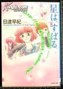日版漫画-日渡早纪 星光灿烂 初期作品11-文库