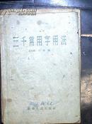 三千常用字用法 (1958年一版一印)