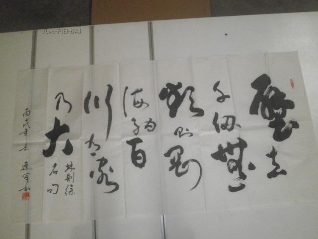 S7978   著名书法家丁连军书法:海纳百川有容乃大 劈立千仞无欲则刚