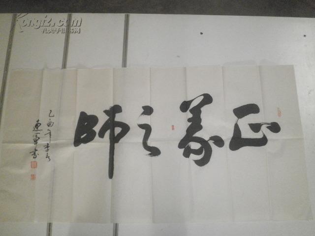 S7988   著名书法家丁连军书法:正义之师(136x69)