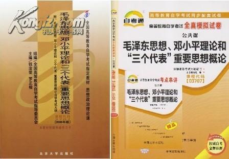 03707毛邓三_网上书店买书_网购03707毛邓三
