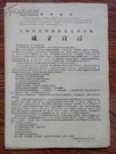 上海农民革命造反总司令部成立宣言,1967年2月23日,