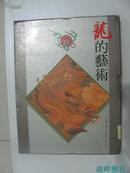 龙的艺术 (精装带护封书套 精美铜版印刷)--辑录故宫152件龙纹图案文物