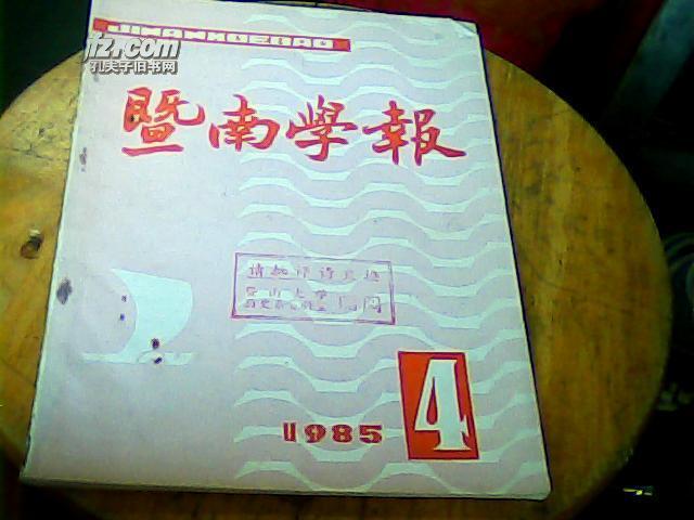 暨南学报(哲学社会科学)1985年第五期