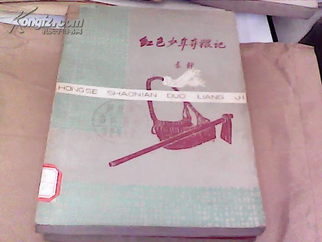 红色少年夺粮记(1962年1版1印 精美彩色插图本)馆藏近95品