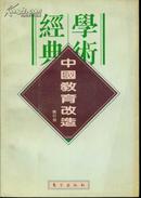 民国学术经典文库18 中国教育改造