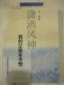 潇洒风神——我的父亲丰子恺(《往事与沉思》传记丛书)