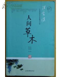 人间草木:汪曾祺谈草木虫鱼散文41篇 (彩图版)