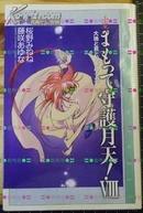 日版收藏小説-樱野みねね-守护月天-8-