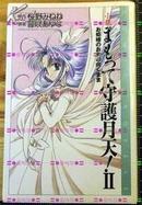 日版收藏小説-樱野みねね-守护月天-2-
