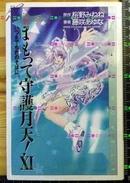 日版收藏小説-樱野みねね-守护月天-11