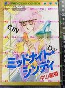 日版收藏漫画 中山星香 ミッドナイトシンディ 84年初