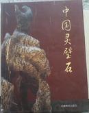中国灵璧石