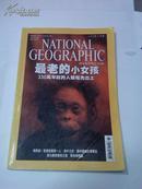 中文版 【国家地理杂志】2006年11