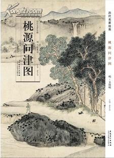 《历代名家绘画:桃源问津图》明 文征明 绘