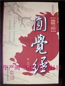 佛教三经:圆觉经(最新图文版)