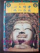 中国佛教文化论稿