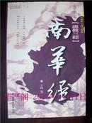 佛教三经:南华经(最新图文版)