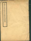 民国大开线装写本影印一册全《民国十二年第二期三个月江苏省款公开报告》 较高资料价值