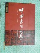中国书法大系(001   )河南经典伊川卷