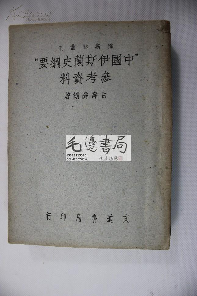 中国伊斯兰史纲要 参考资料  民国37年初版
