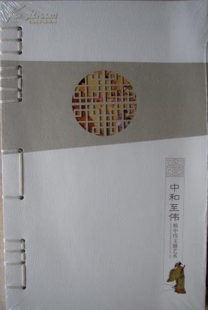 中和至伟 杨中伟玉雕艺术 精品册