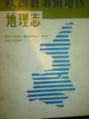 陕西省渭南地区地理志