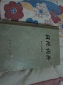 """汉语词典原名""""国语辞典""""品相如图片"""