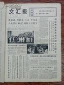 文汇报 1972年9月20日(周恩来、江青会见伊朗王后陛下,庆祝共和国成立二十三周年我国工艺美术新作(整版))