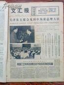 文汇报  1972年9月28日(毛主席会见田中角荣,庆祝共和国成立二十三周年专栏等)