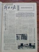 解放日报  1972年9月26日(周恩来欢迎田中角荣等内容,有许多照片)