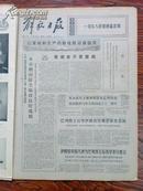 解放日报  1972年9月22日,(有毛主席语录三条等内容)