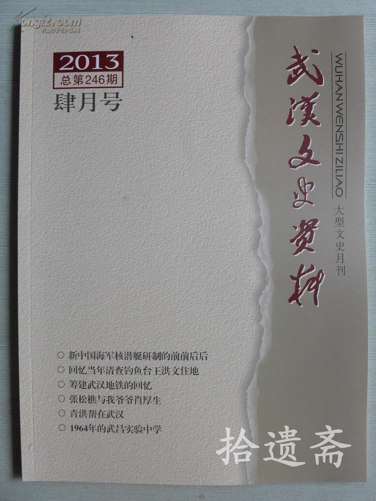 武汉文史资料 2013年第4期