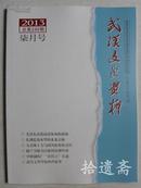 武汉文史资料 2013年第7期