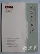武汉文史资料 2013年第5期