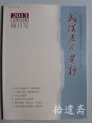武汉文史资料 2013年第6期