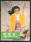 迎春花(中国画季刊)1985年第01期(总19期)