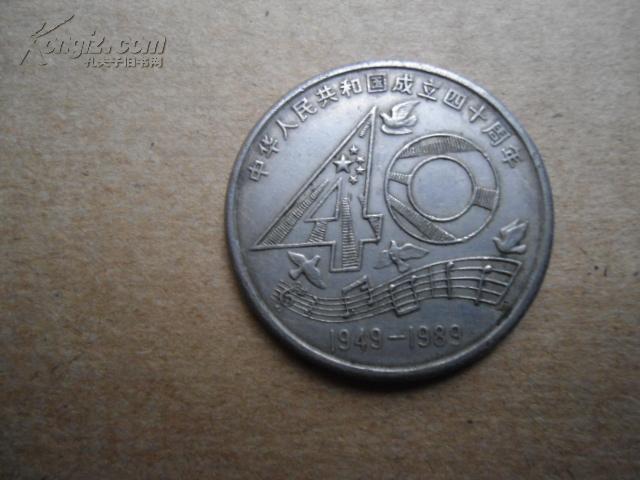 中华人民共和国成立四十周年1949——1989 壹元纪念币