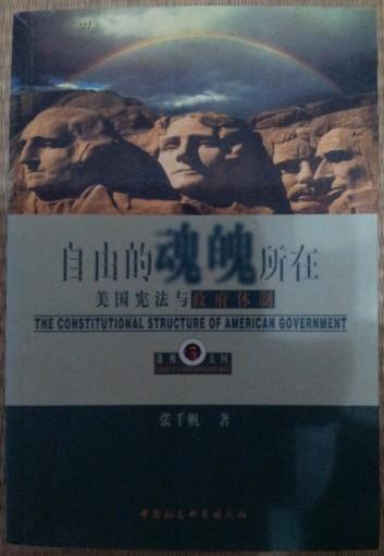 自由的魂魄所在:美国宪法与政府体制